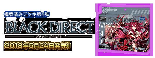 構築済みデッキ4弾 ブラックダイレクト 2018年5月24日発売!