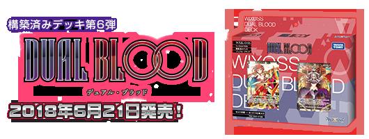 構築済みデッキ6弾 デュアルブラッド 2018年6月21日発売!
