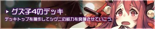 WXK-01 グズ子のデッキ紹介
