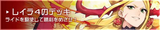 WXK-01 レイラのデッキ紹介