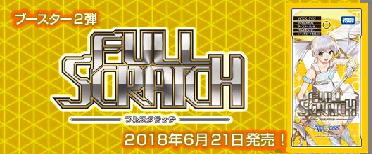 ブースター第2弾 フルスクラッチ 6月21日発売!