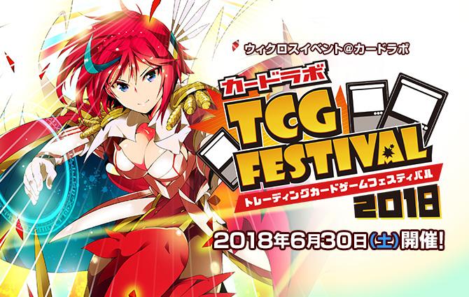 カードラボTCGフェスティバル 開催!