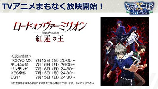 ロードオブヴァーミリオン TVアニメ放送開始!