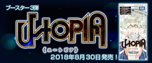 ブースター第3弾 ユートピア 8月30日発売!