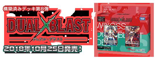 構築済みデッキ8弾 デュアルブラスト 2018年10月25日発売!