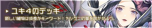 WXK04 ユキデッキ紹介コラムへのリンク