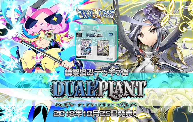 構築済みデッキ7弾 デュアルプラント 2018年10月25日発売!