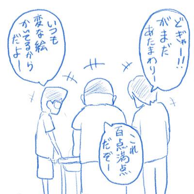 ガマケロ物語_02