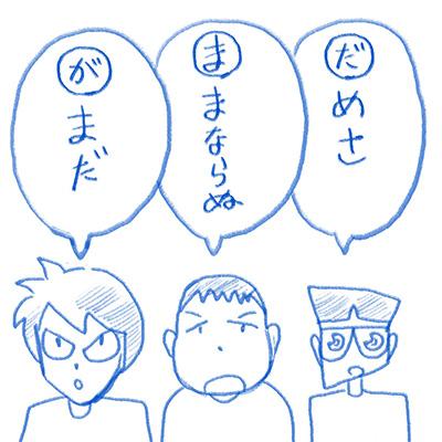 ガマケロ物語_03