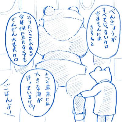ガマケロ物語_06