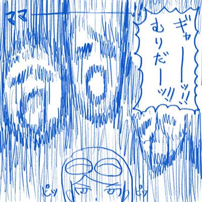 ガマケロ物語_13