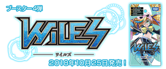 ブースター第4弾「ワイルズ」2018年10月25日発売!