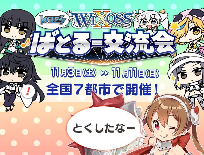 ティーチング・対戦交流会イベント「ばとるー交流会」 開催!