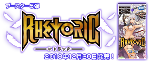ブースター5弾 レトリック 2018年12月20日発売!
