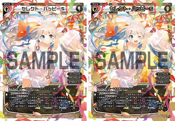 「セレクト・ハッピー5」カード紹介画像