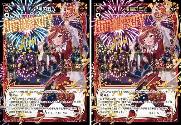 「祝福の五光」カード紹介画像