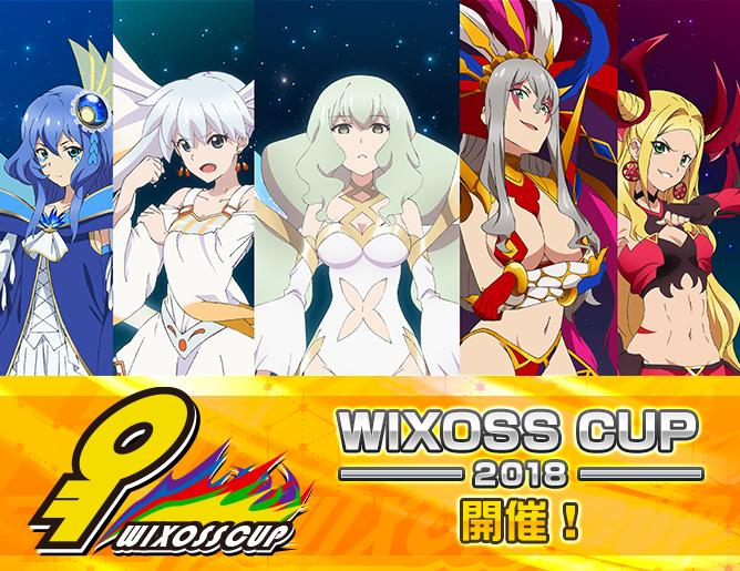 WIXOSS CUP2018 TOP画像