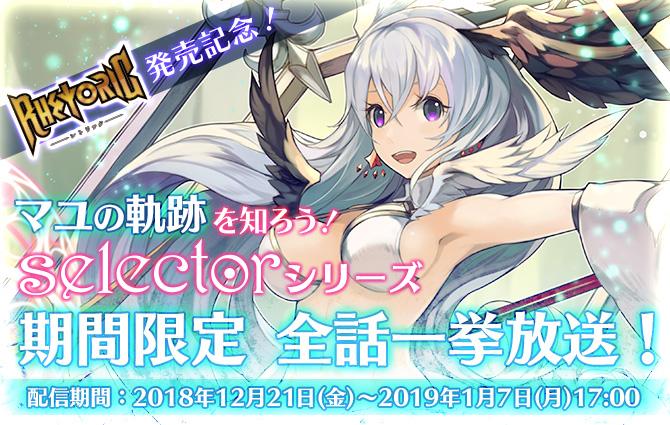 「レトリック発売記念!selectorシリーズ期間限定 全話一挙放送!」 TOP画像