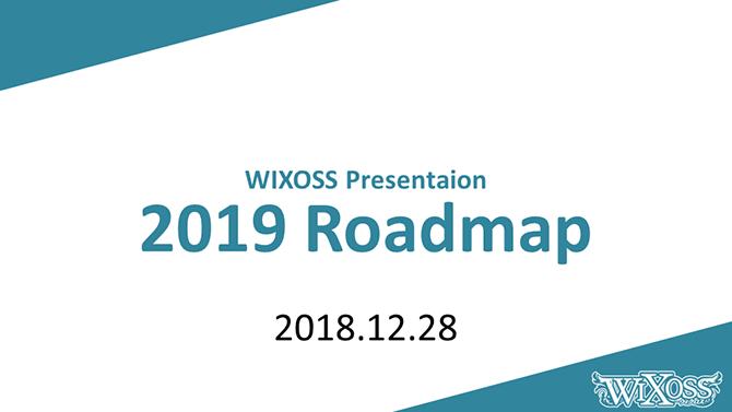 """「WIXOSS Presentaion """"2019 Roadmap""""」TOP画像"""