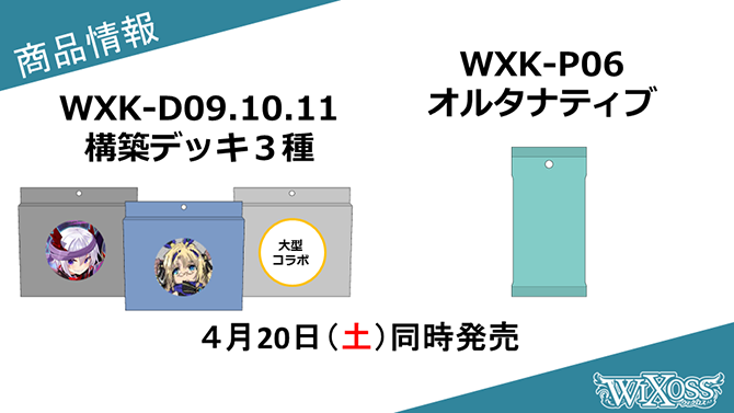 WXK-P06 発売日画像