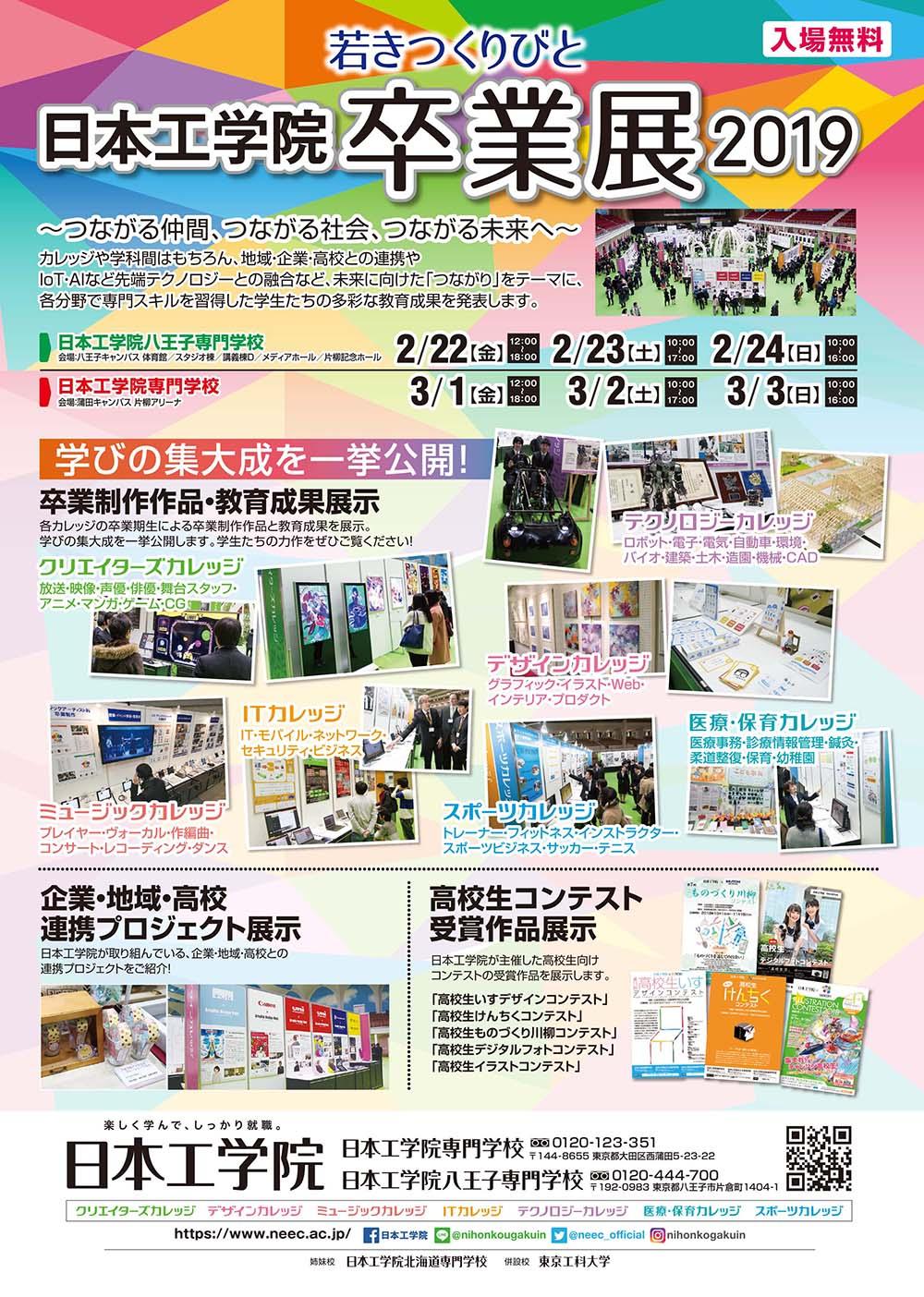 日本工学院 卒業店2019 パンフレット画像1