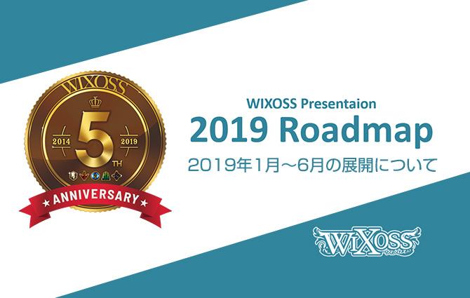 「2019 Road map」TOP画像