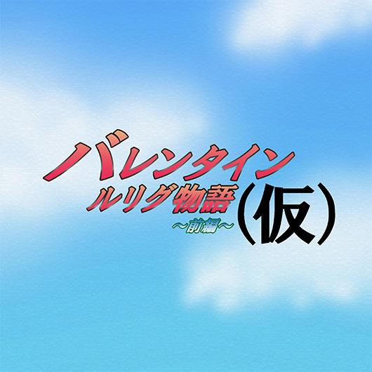 WIXOSSコラム バレンタインルリグ物語(仮)~前編~ タイトル
