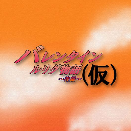 WIXOSSコラム バレンタインルリグ物語(仮)~後編~ その1