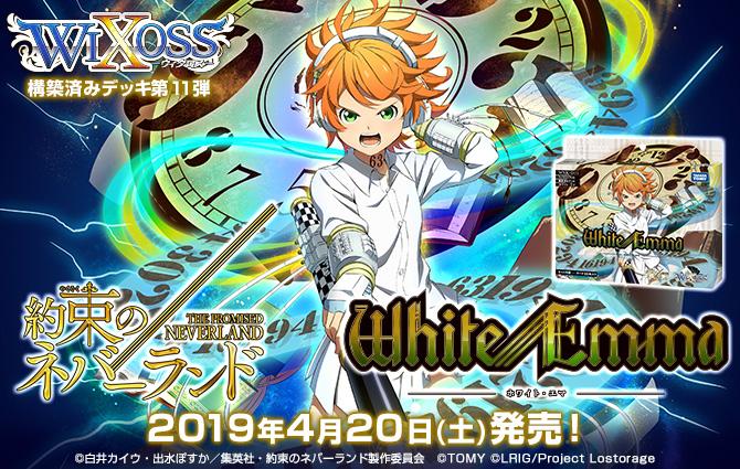 構築済みデッキ第11弾 ホワイトエマ 2019年4月20日発売!