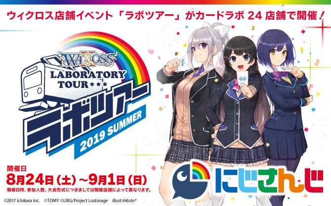8月24日(土)~9月1日(日)「WIXOSS LABORATORY TOUR 2019 SUMMER」開催!