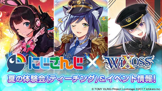 にじさんじ×WIXOSS 夏の体験会(ティーチング)&イベント情報!