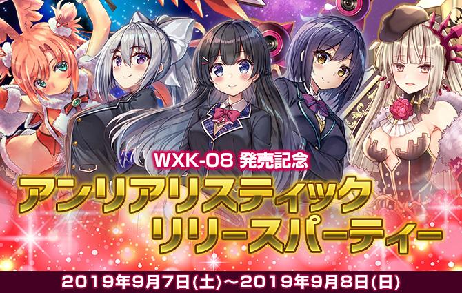 9月7日(土)~9月8日(日)「アンリアリスティックリリースパーティー」開催!