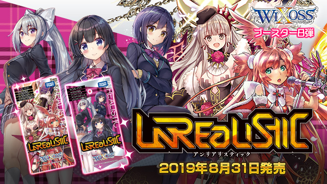 拡張デッキ第8弾「アンリアリスティック」2019年8月31日発売!