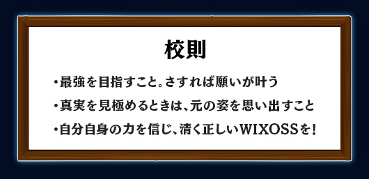 WIXOSS謎解きイベント 開催!
