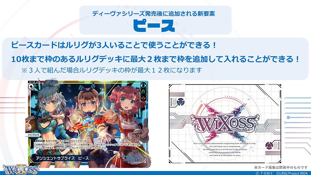 2020.8.15「WIXOSS Presentation 2020 SUMMER」発表内容まとめ