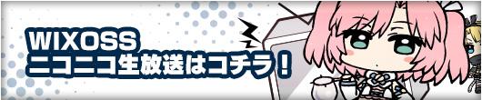 wixossニコニコ生放送