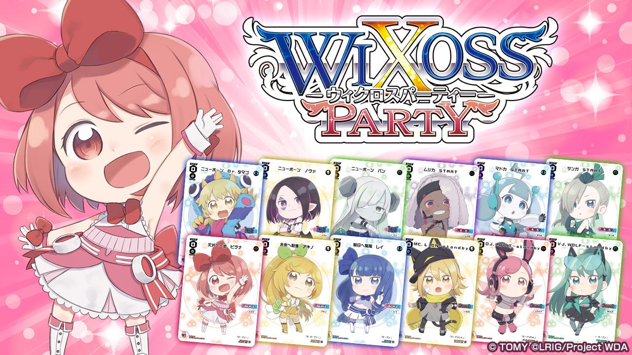 WIXOSS PARTY フォーマット:ディーヴァセレクション5月度