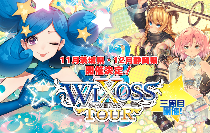WIXOSS TOUR 3週目!