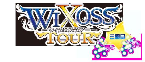 WIXOSS TOUR