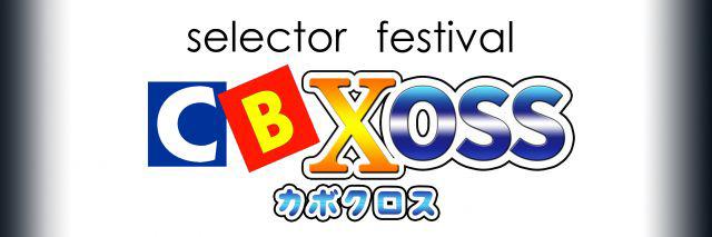 selector festival CBXOS開催!!