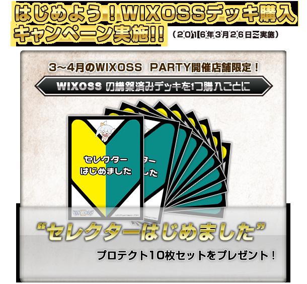 はじめよう!WIXOSSデッキ購入キャンペーン!