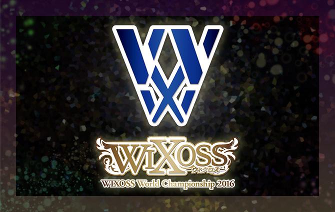 「WIXOSS WORLD CHAMPIONSHIP 2016」開催決定!