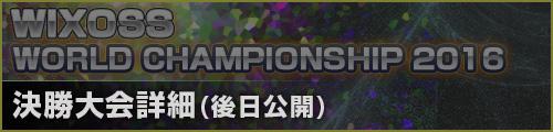 WIXOSS WORLD CHAMPIONSHIP 2016 決勝