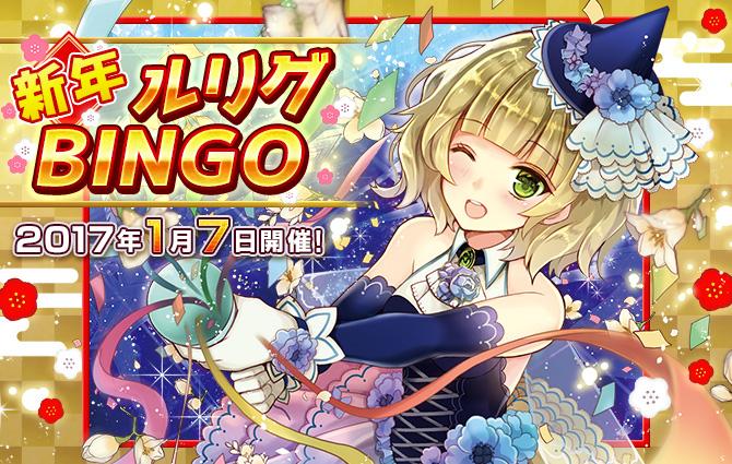 「新年ルリグBINGO」開催!