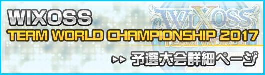 WIXOSS TEAM WORLD CHAMPIONSHIP 2017 予選リーグ