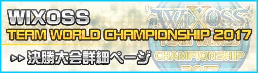 WIXOSS TEAM WORLD CHAMPIONSHIP 2017 決勝