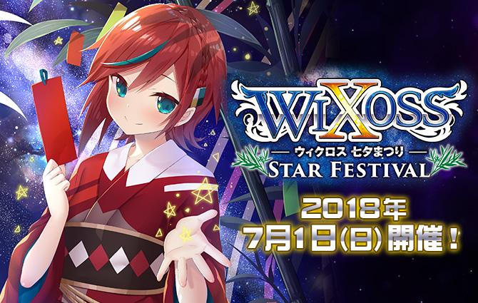 WIXOSS夏の大型イベント「ウィクロス 七夕まつり」開催!
