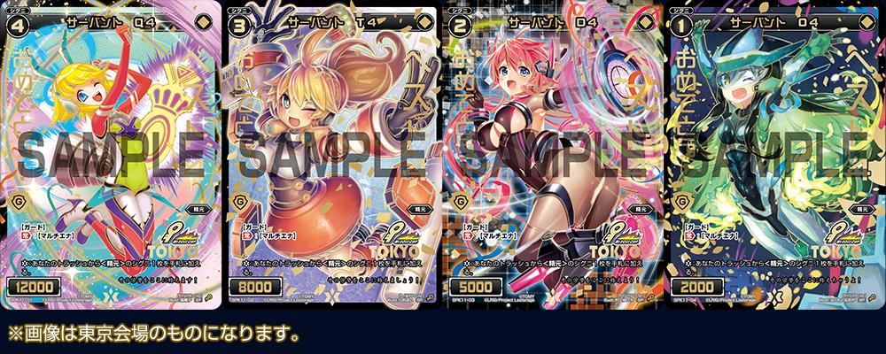 「ベスト4おめでとう!」サーバントQ4/T4/D4/O4