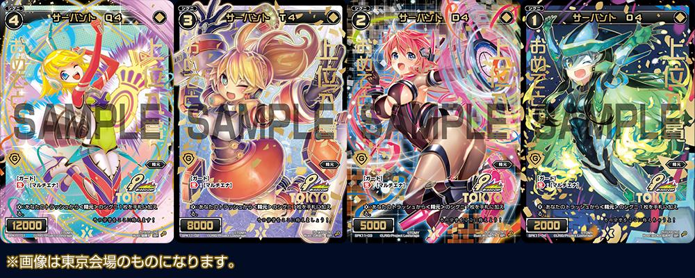 「上位入賞おめでとう!」サーバントQ4/T4/D4/O4