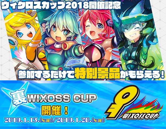 1月13日(日)、20日(日)限定 イベント「裏 ウィクロスカップ」開催!